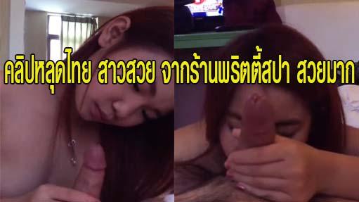 คลิปหลุดไทย