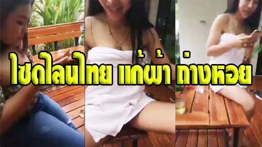 ไซด์ไลน์ไทย