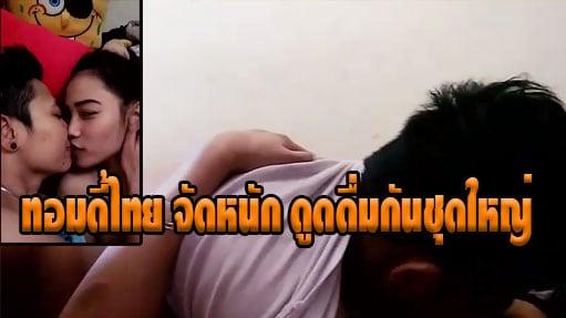 ทอมดี้ไทย