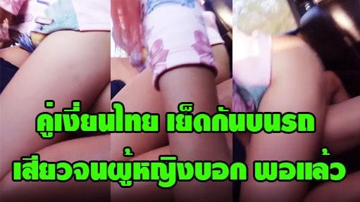 คู่เงี่ยนไทย